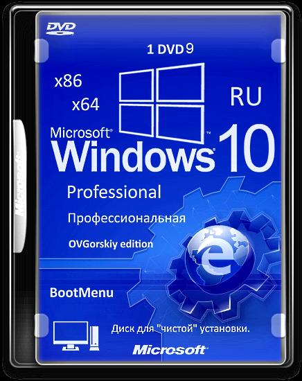 Скачать через торрент windows 10 x64 rus торрент с активатора